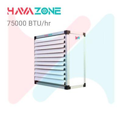 یونیت-هیتر-75000-بخار-هوازون.